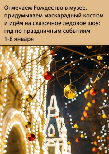 Отмечаем Рождество в музее, придумываем маскарадный костюм и идём на сказочное ледовое шоу: гид по праздничным событиям 1–8 января