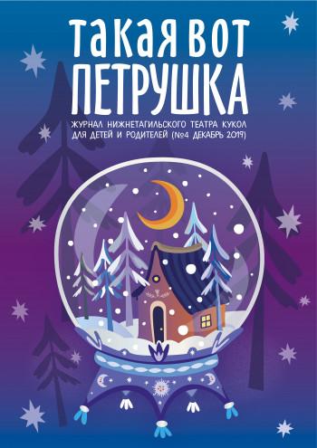 Театр кукол Нижнего Тагила выпустил новогодний номер онлайн-журнала «Такая вот Петрушка»