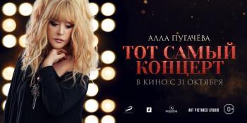 «Красногвардеец» покажет фильм-концерт Аллы Пугачёвой в Рождество