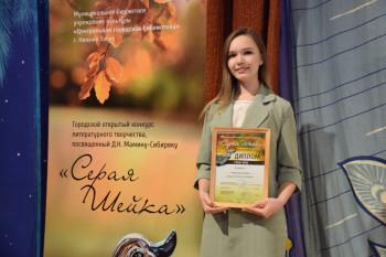 В Нижнем Тагиле назвали победителей литературного конкурса «Серая Шейка»