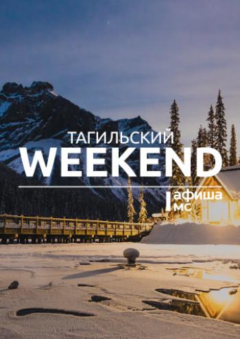 Тагильский weekend топ-11: отмечаем День гор, готовимся к праздникам в мастерской Деда Мороза и слушаем джаз