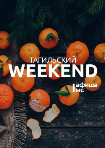 Тагильский weekend топ-15: знакомимся с историей Нового года, крутим винил и любуемся летающими лыжниками