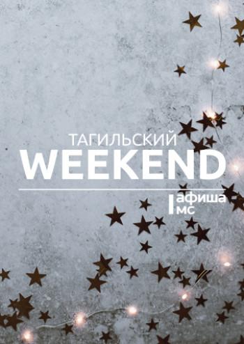Тагильский weekend топ-12: волшебная снежная сказка, кукольная свадьба и музыкальные вечера