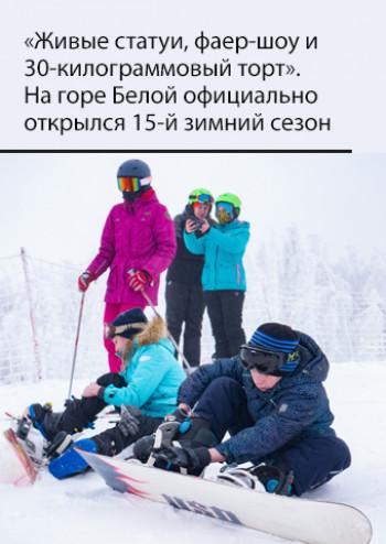 «Живые статуи, фаер-шоу и 30-килограммовый торт». На горе Белой официально открылся 15-й зимний сезон (ВИДЕО, ФОТО)