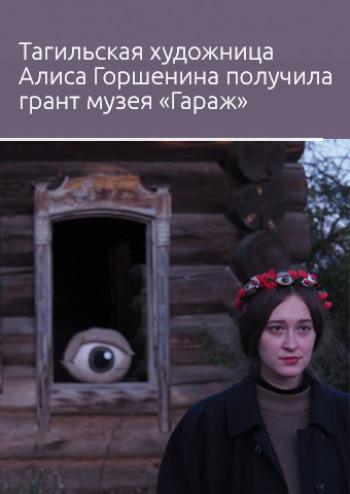 Тагильская художница Алиса Горшенина получила грант музея «Гараж» на реализацию творческих проектов