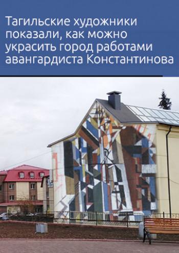 «Других таких творцов я не знаю». Художники Нижнего Тагила показали, как можно украсить город работами авангардиста Алексея Константинова