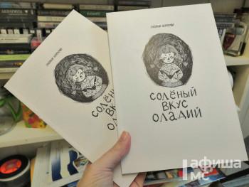 Журналист из Нижнего Тагила выпустила детскую книжку о семье, смерти близких и дружбе
