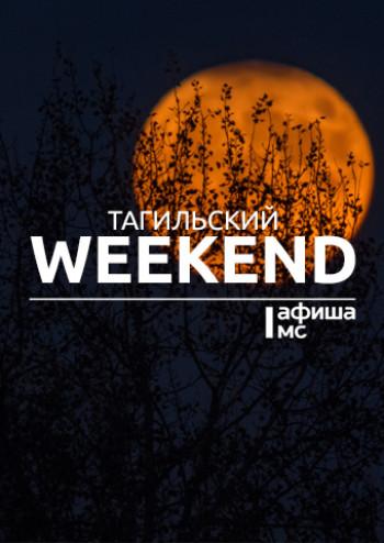 Тагильский weekend топ-12: «Ночь искусств», звуки укулеле и самый страшный день в году