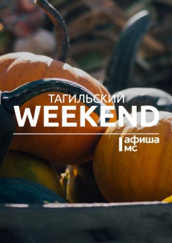 Тагильский weekend топ-13: живые мертвецы, страшная поэзия и географический диктант