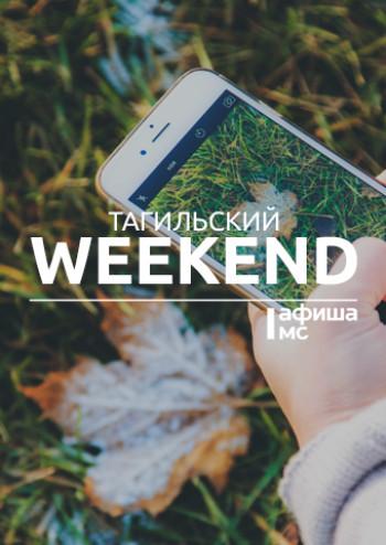 Тагильский weekend топ-13: задворки Лондона, «Гора песен» и пианист-вундеркинд