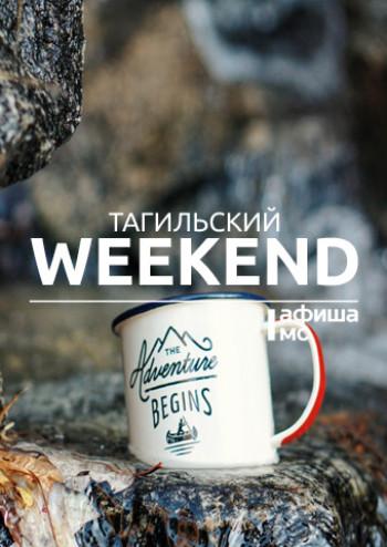 Тагильский weekend топ-14: Джокер, документальное кино и поэтический баттл