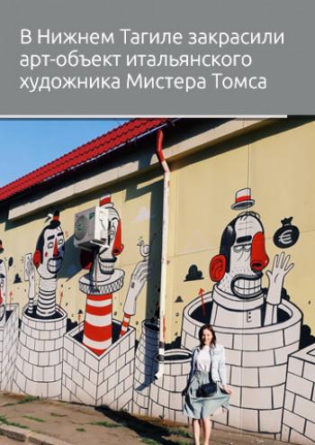 В Нижнем Тагиле закрасили арт-объект итальянского художника Мистера Томса