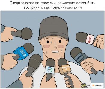 Московский иллюстратор Антон Гудим нарисовал комиксы для сотрудников ЕВРАЗа