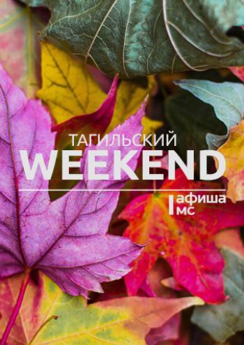 Тагильский weekend топ-13: День чтения, солнечный янтарь и много музыки