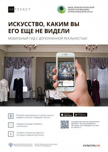 Экспонат музея-заповедника Нижнего Тагила попал в мобильное приложение Минкультуры