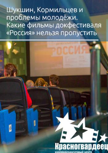 Шукшин, Кормильцев и проблемы молодёжи. Какие фильмы докфестиваля «Россия» в Нижнем Тагиле нельзя пропустить