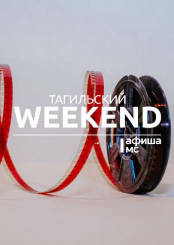Тагильский weekend топ-12: Рэмбо, авторское кино и рок-концерт