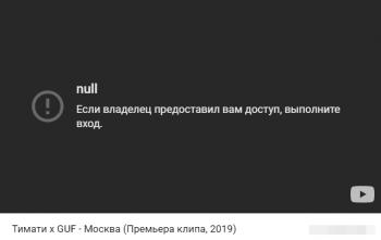 С YouTube удалили клип Тимати и Гуфа, который собрал 1,5 миллиона дизлайков