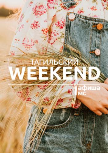Тагильский weekend топ-11: День знаний, осеннее чаепитие и загадочная свадьба