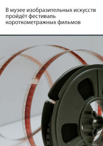 В музее изобразительных искусств пройдёт фестиваль короткометражных фильмов