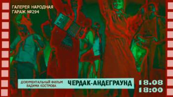 В Нижнем Тагиле пройдёт спецпоказ фильма о московских арт-сквотах 80–90-х годов и наших дней