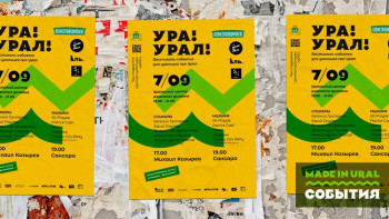 В Екатеринбурге пройдёт фестиваль «Ура! Урал!»