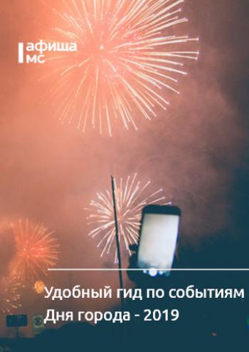 Танцуем с «Иванушками International», смотрим кино под открытым небом и запускаем воздушных змеев. Гид по событиям Дня города — 2019