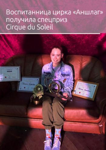 Воспитанница цирка «Аншлаг» из Нижнего Тагила получила спецприз Cirque du Soleil