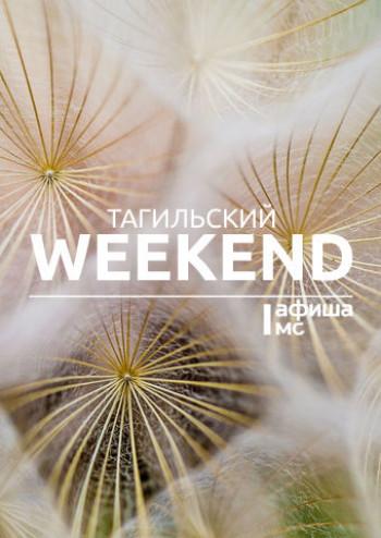 Тагильский weekend топ-15: День металлурга, свобода по-американски и старый рояль