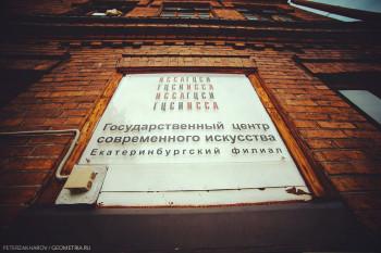 Государственный центр современного искусства объединят с Пушкинским музеем для дальнейшего развития