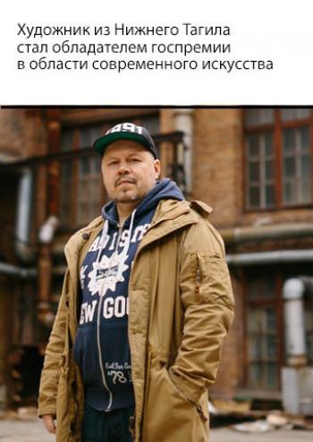 Художник из Нижнего Тагила стал обладателем госпремии в области современного искусства
