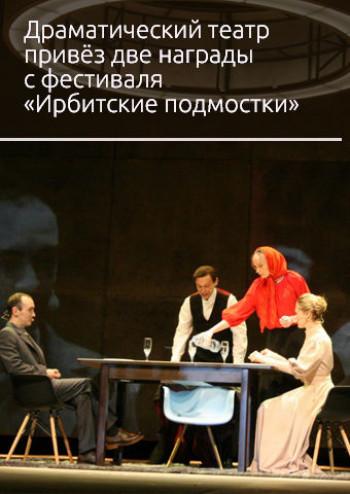 Драматический театр Нижнего Тагила привёз две награды с фестиваля «Ирбитские подмостки»