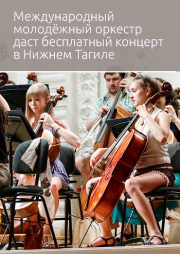 Международный молодёжный Чайковский-оркестр даст бесплатный концерт в Нижнем Тагиле