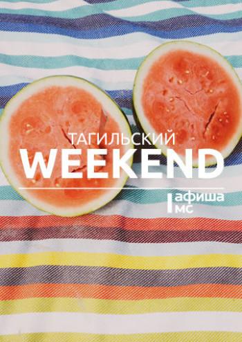Тагильский weekend топ-11: счастливые дети, дачный променад и фестиваль духовых оркестров