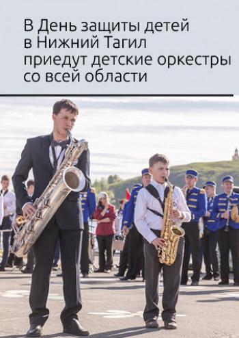 В День защиты детей в Нижний Тагил приедут детские оркестры со всей области