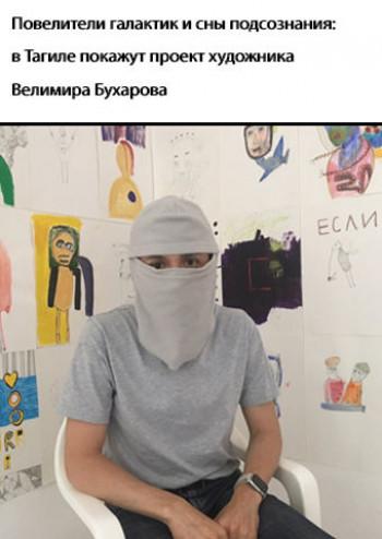 Повелители галактик и сны подсознания: в Тагиле покажут проект художника Велимира Бухарова