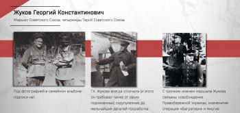 В сети опубликовали редкие фотографии полководцев Великой Отечественной войны
