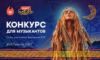 «ВКонтакте» даст шанс молодым музыкантам выступить на одной сцене с Foo Fighters и Эдом Шираном