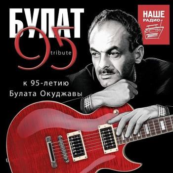 Российские рокеры записали кавер-альбом к 95-летию Булата Окуджавы