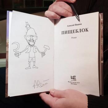 В Instagram пройдёт читательский марафон, посвящённый творчеству Алексея Иванова