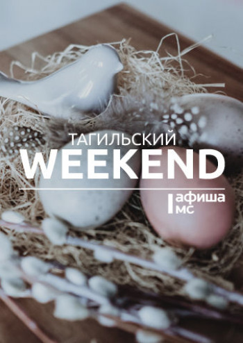 Тагильский weekend топ-12: готовимся к Пасхе, катаемся на велосипедах и танцуем буги-вуги