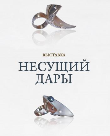Музей природы покажет работы основателя уральской ювелирной школы