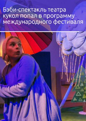 Первый бэби-спектакль театра кукол попал в программу международного фестиваля