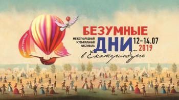 В Екатеринбурге стартовала продажа билетов на фестиваль «Безумные дни»