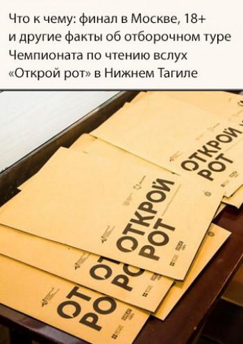Что к чему: финал в Москве, 18+ и другие факты об отборочном туре чемпионата по чтению вслух «Открой рот» в Нижнем Тагиле