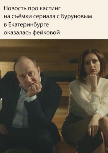 Новость про кастинг на съёмки сериала с Буруновым в Екатеринбурге оказалась фейковой