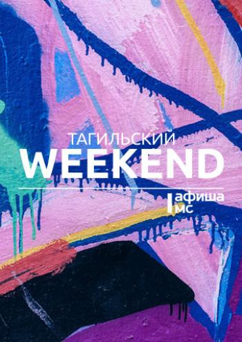 Тагильский weekend топ-10: королева, гонки и поп-арт