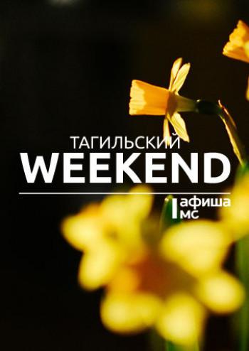 Тагильский weekend топ-12: призраки на фото, женский день и диджей из Берлина