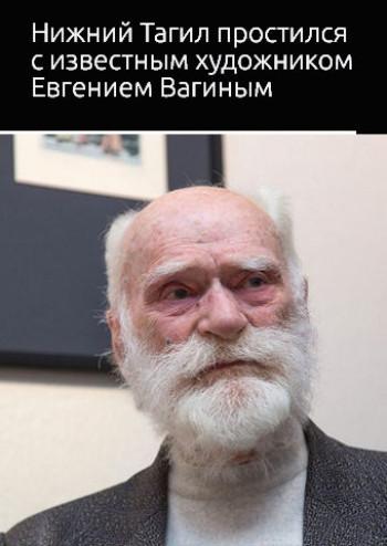 Нижний Тагил простился с известным художником-графиком Евгением Вагиным