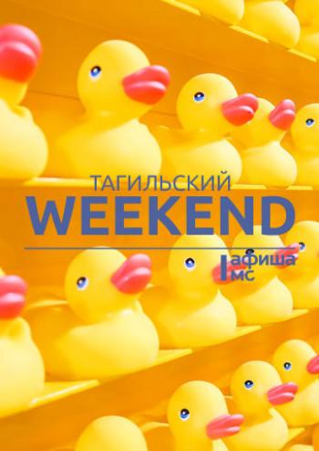 Тагильский weekend топ-12: мужской праздник, поэзия и Энди Уорхол
